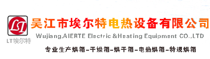 蘇州埃爾特電熱設備有限公司
